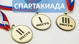22 сентября приглашаем на «Спартакиаду». Начало в 15:30