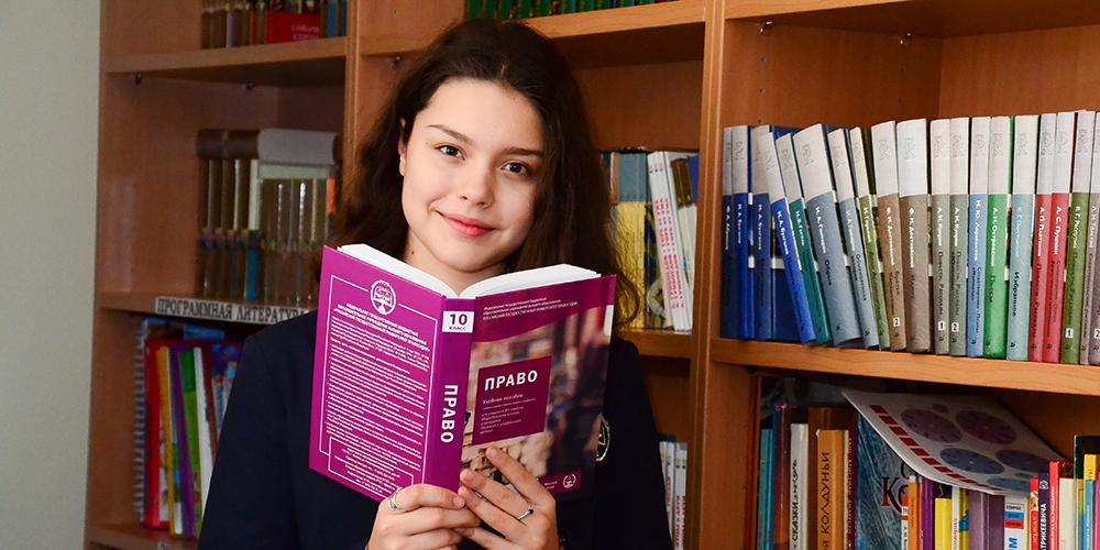 Школа права и экономики и Российский государственный университет правосудия издали учебное пособие «Право»