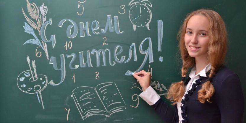 Поздравляем Вас, дорогие учителя!!!