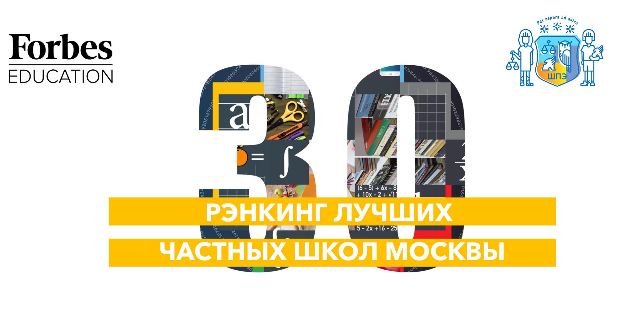 Мы в ТОП 30 лучших частных школ Москвы