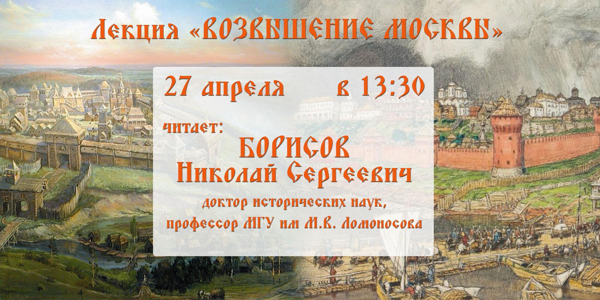 Лекция Возвышение Москвы Борисов Николай Сергеевич