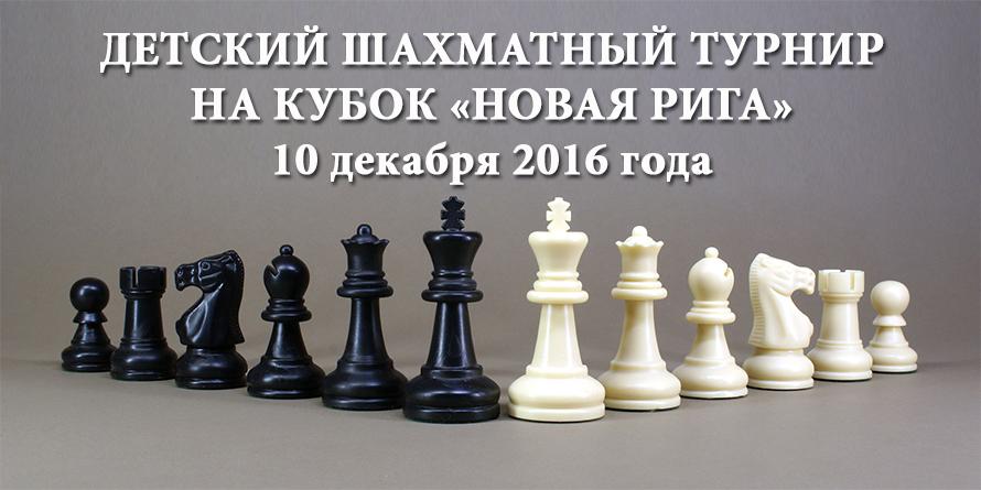 "Шахматный Турнир на кубок ""Новая Рига"""