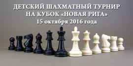 """Детский шахматный турнир на кубок """"Новая Рига"""""""
