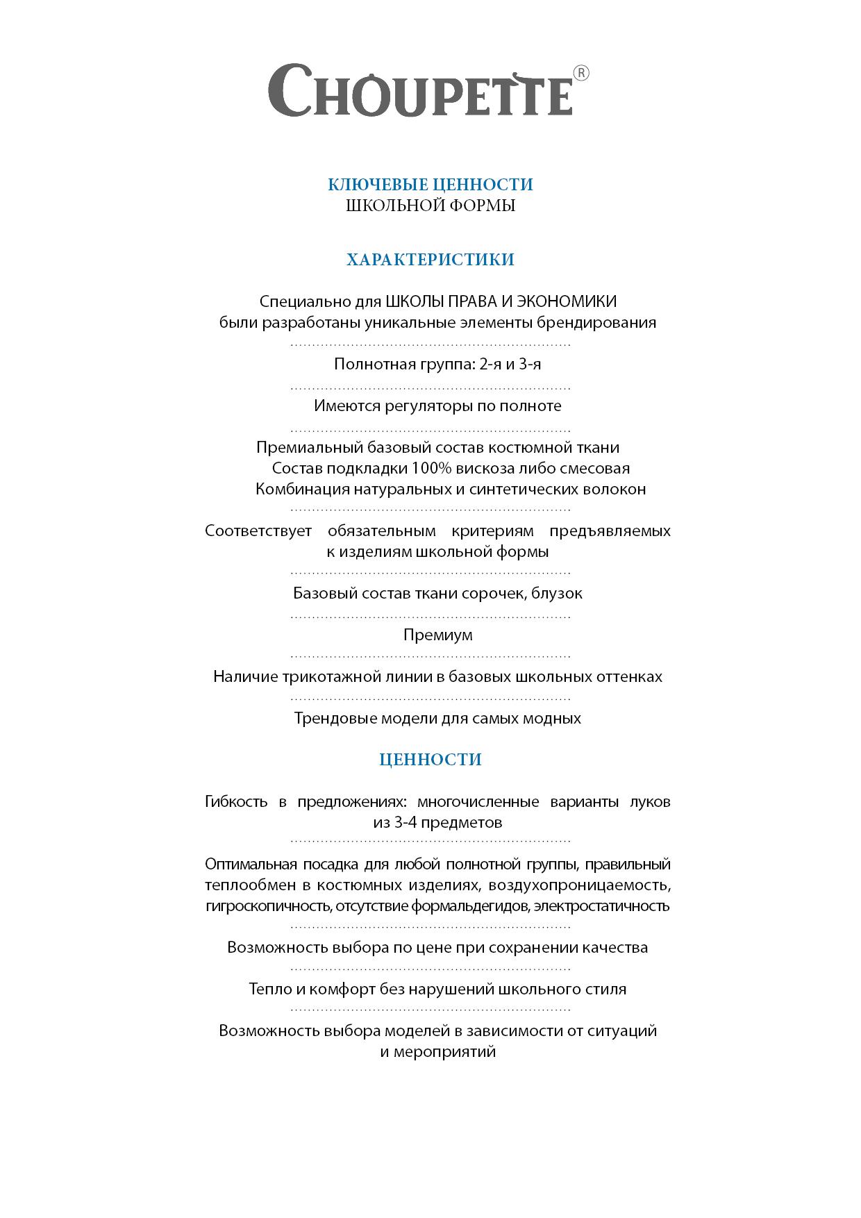 ШКОЛА ПРАВА И ЭКОНОМИКИ 2020 (2)