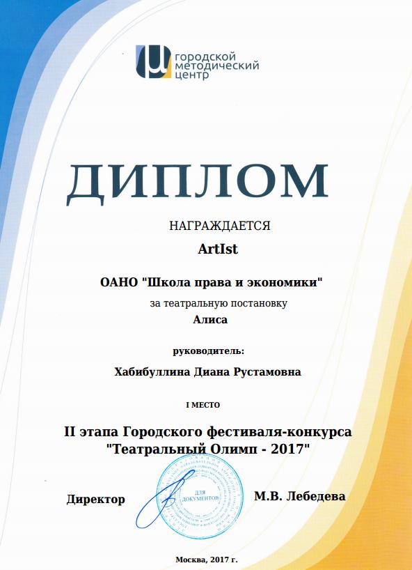 Театральный Олимп Школа Права и Экономики Диплом