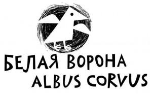 izdatelstvo-belaya-vorona-575x363