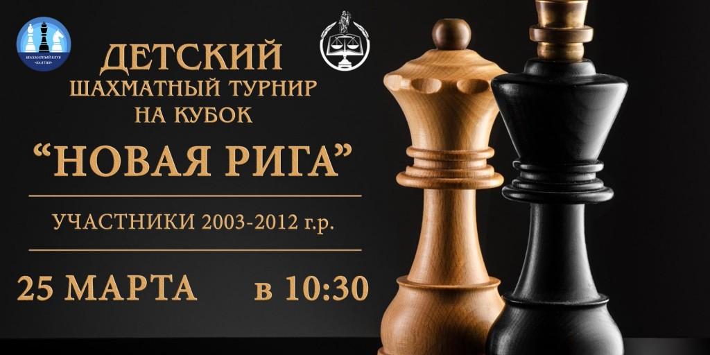 Афиша Кубок Новая Рига на сайт-2