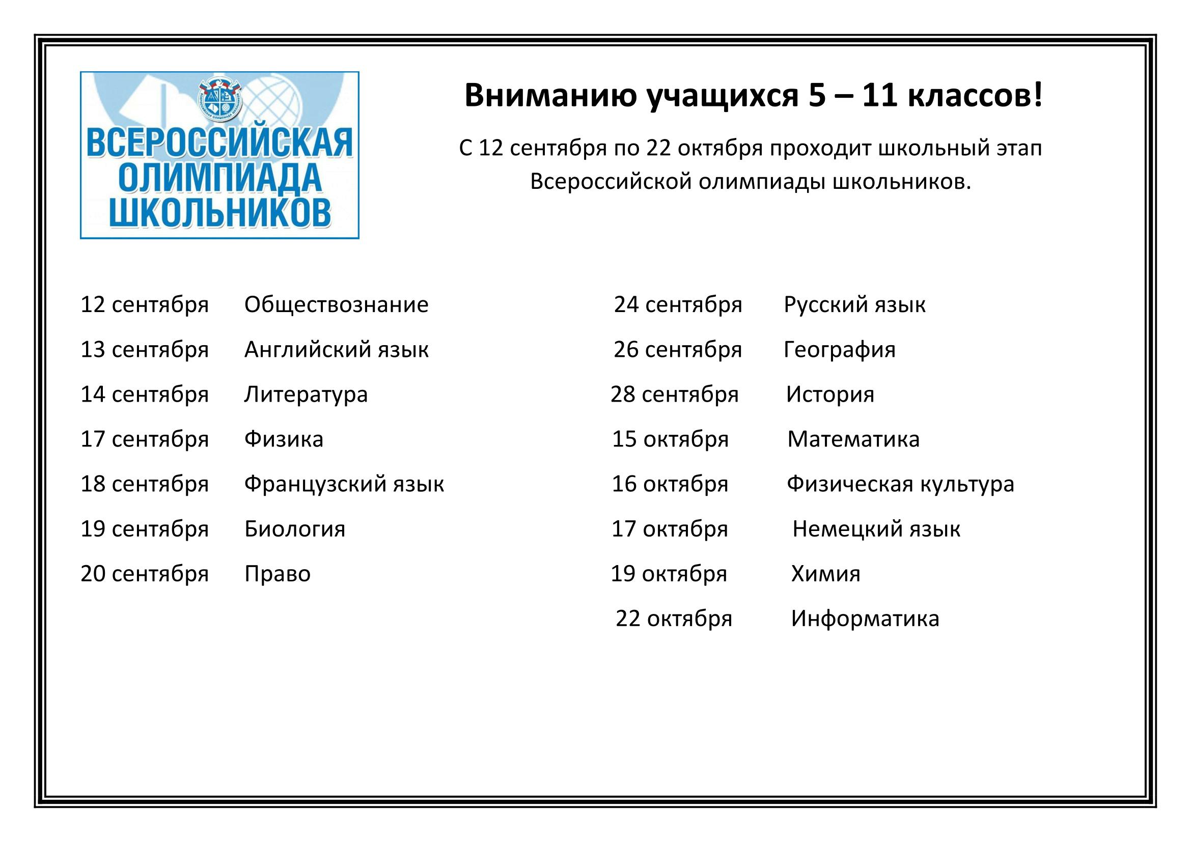 плакат ВОШ-1