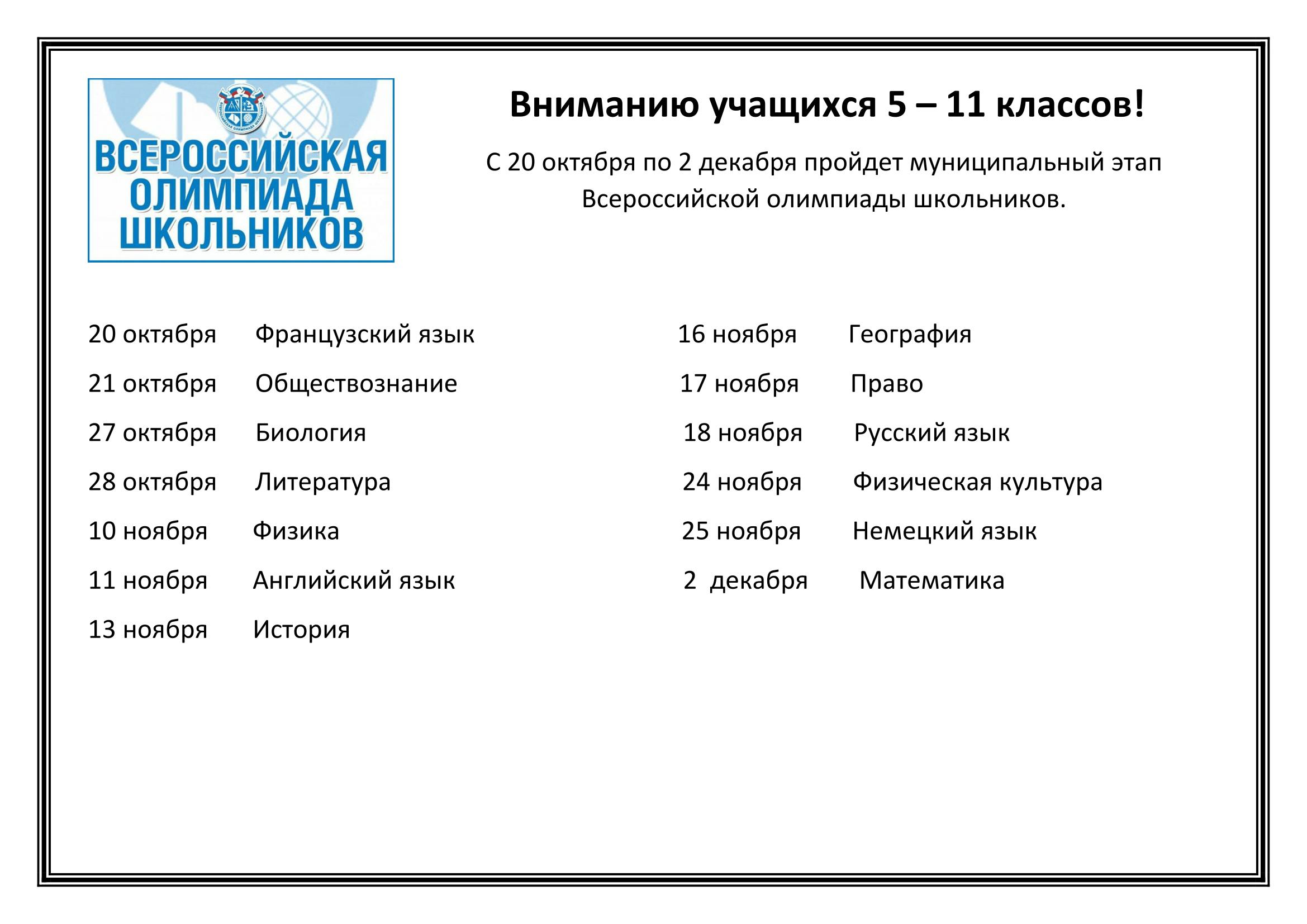 плакат ВОШ муниципальный-1