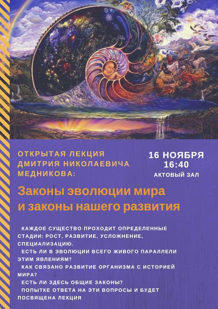 16.11. лекция