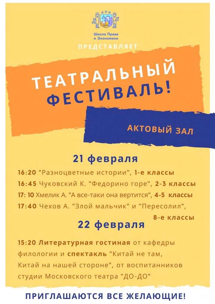 Театральный Фестиваль!