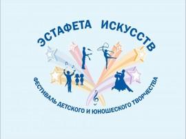 estafeta_iskusstv_foto_s_sayta_cheremushkimediaru