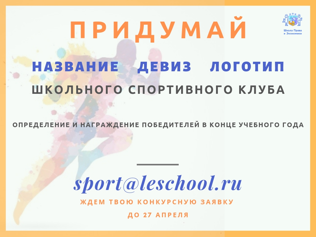 конкурс лого ШСК