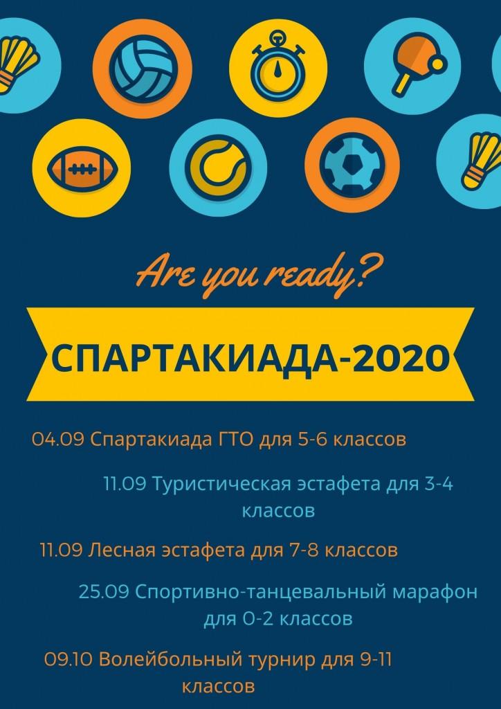 СПАРТАКИАДА-2020