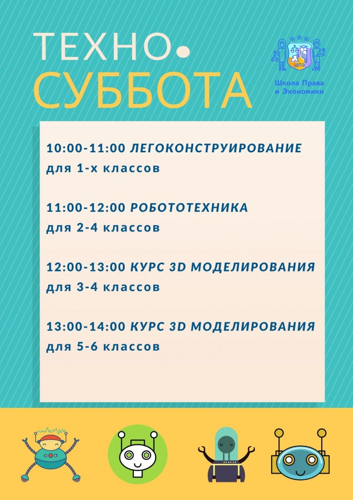 техно-суббота