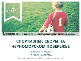 Спортивные сборы_ВИТА